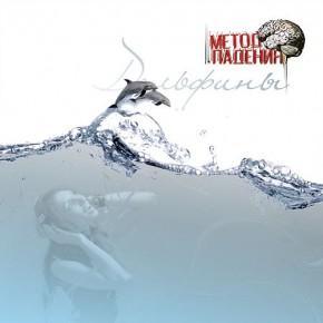 Метод падения - «Дельфины»