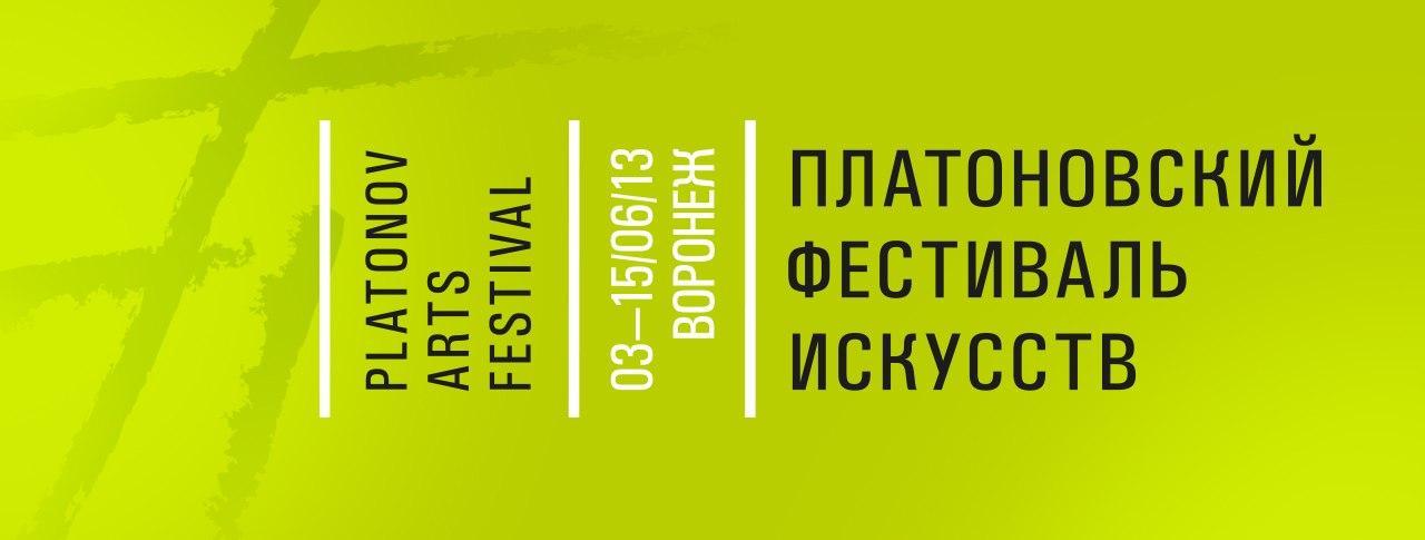 Платоновский фестиваль 2013