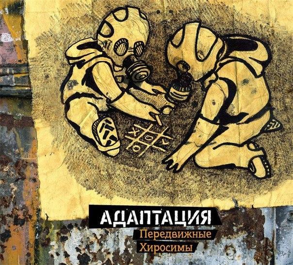 Adaptatsia_Hirosimy_1_voronezh_nunadozhe.ru