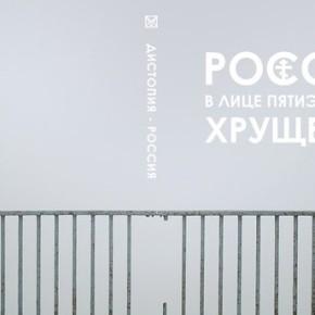 Россия в лице пятиэтажной хрущёвки