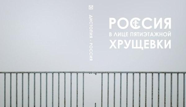 hrushchevka_1_voronezh_nunadozhe.ru